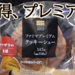 ファミマプレミアムクッキーシュー(ファミリーマート)