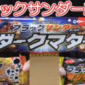 【稲妻3本】ブラックサンダーダークマター等三本(有楽製菓)、女性(男性も!?)から大人気