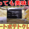 【うま芋】スイートポテトクレープ(サークルKサンクス)
