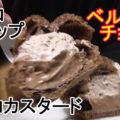 【ベルギーチョコ使用】wチョコエクレア(ファミリーマート)、見た目はチョコ満載