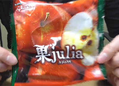 果julia-カジュリアりんご(グリコ)2