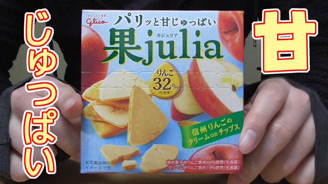 果julia-カジュリアりんご(グリコ)