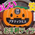 【手軽にハッピー】プチティラミス(ロピア)、フタはハロウィンVer.