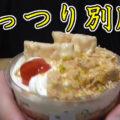 【ガッツリ別腹】カスタードミルフィーユ(ミニストップ)、大満足スイーツ