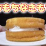 もっちさんど~チーズクリーム~(ミニストップ)