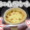 【自然の美味しさ】北海道でつくったピュアエッグタルト(ローソン)