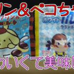 ポムポムプリンのプリンチョコレート&ホワイトミルキークランチチョコ(不二家)