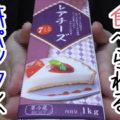 【紙パックシリーズ2】レアチーズ1kg(業務スーパー)、ヨーグルトみたいな味!?