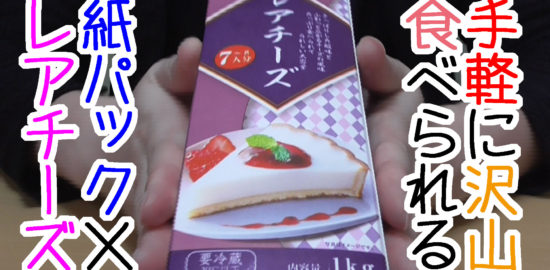 レアチーズ(業務スーパー紙パック)