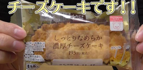 しっとりなめらか濃厚チーズケーキ(ローソン)