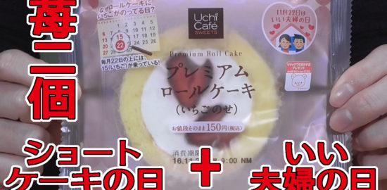 プレミアムロースケーキいちごのせ(ローソン)