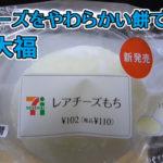 レアチーズもち(セブンイレブン)
