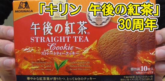 午後の紅茶ストレートティークッキー(キリン森永)