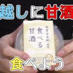 発芽玄米糀(こうじ)使用 食べる甘酒
