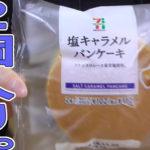 塩キャラメルパンケーキ(セブンイレブン)