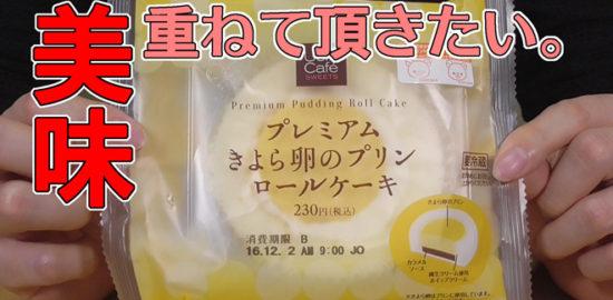 プレミアムきよら卵のプリンロールケーキ(ローソン)