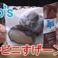 【しっかりチョコ】Topsトップス監修チョコシュー(ローソン)、ケーキだけじゃない!