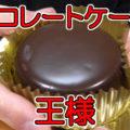 チョコレートの王様ザッハトルテ(ファミマ)、違いがわかるチョコ!
