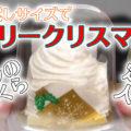 苺ソースのミニかまくら(セブンイレブン)、クリスマスに定番の人気ケーキを個人でお試し!