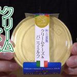 和三盆製クリームチーズ&バニラミルク(徳島産業)