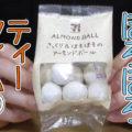 ALMOND BALL さっくり&ほろほろのアーモンドボール(セブンイレブン)、ティータイムにあう焼菓子