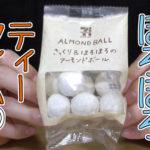 ALMOND-BALL さっくり&ほろほろのアーモンドボール(セブンイレブン)