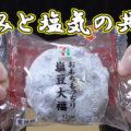 【甘みと塩気で満足!】おもちもっちり塩豆大福(セブンイレブン)、ボコボコゴツゴツお豆も嬉しい
