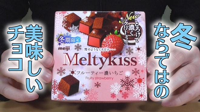 Meltykissメルティーキスフルーティー濃いちご(明治)