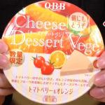 チーズデザートベジ6P トマトベリー&オレンジ