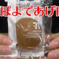 【あげぽよで】あげぽよ 生チョコクリーム(セブンイレブン)、コロコロこげ茶