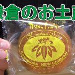 かまくらカスター カスタードクリーム(鎌倉ニュージャーマン)