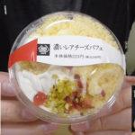 濃いレアチーズパフェ(ミニストップ)