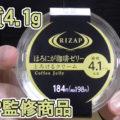 【ライザップ監修商品】RIZAPほろにが珈琲ゼリーとろけるクリーム(ファミリーマート・サンクス)