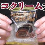 CHOCOLATECREAMチョコクリーム大福(モチクリームジャパン)