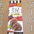 【業務スーパー紙パックシリーズ】チョコソフト&アイスミックス、岩のような姿に、嬉しいボリューム