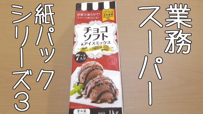 チョコソフト&アイスミックス(業務スーパー)