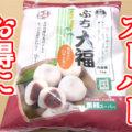 【業務スーパー】ぷち大福、美味しく節約、お得おやつ!