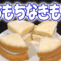 【もちもちなきもち3】もっちさんど ミルククリーム 北海道産練乳使用(ミニストップ)、素晴らしい生地…!