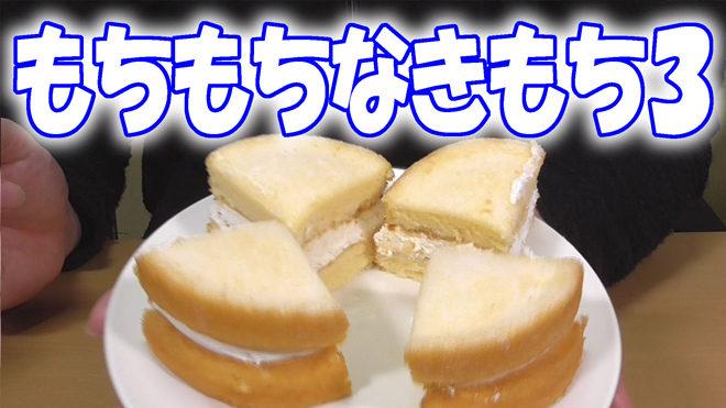 もっちさんど-ミルククリーム-北海道産練乳使用(ミニストップ)