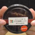 【チョコ好きの方にオススメ】スプーンで食べるとろ生食感ショコラ(セブンイレブン)、トロトロ美味