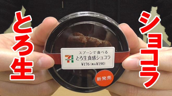スプーンで食べるとろ生食感ショコラ(セブンイレブン)