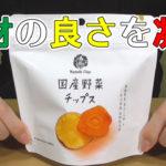国産野菜チップス第一章(カルビー)