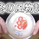 雪苺娘(山崎製パン)