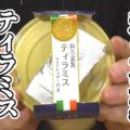 うさぎの夢 和三盆製ティラミスココアシュガー付き(徳島産業)、他にあまりない感覚のスイーツ