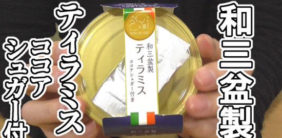 うさぎの夢 和三盆製ティラミスココアシュガー付き(徳島産業)