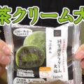 北海道産ゆめむらさき小豆使用 純生抹茶クリーム大福つぶあん(ローソン)、もっとまっちゃ希望(笑)