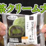 北海道産ゆめむらさき小豆使用-純生抹茶クリーム大福つぶあん(ローソン)