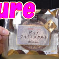 北海道でつくったピュアティラミスタルト(ローソン)、素材の味が楽しめる!?