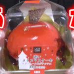 赤いクリスマスケーキ