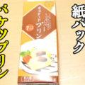 【業務スーパー紙パックシリーズ】カスタードプリン、プルンプルンのバケツプリン代わりに